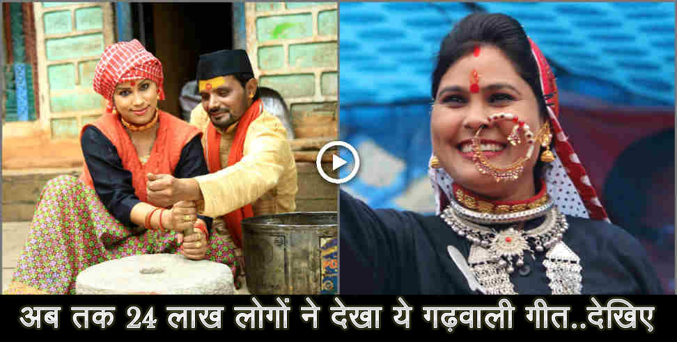 Video News From Uttarakhand :hema negi karasi and naveen semwal song meri bamani