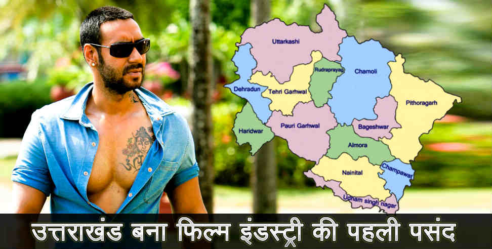 Ajay devgan may shoot his next film in uttarakhand  - Uttarakhand news, ajay devgan ,उत्तराखंड,