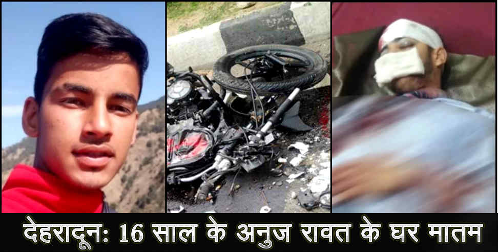 VIKASNAGAR ROAD ACCIDENT UPDATE DEHRADUN