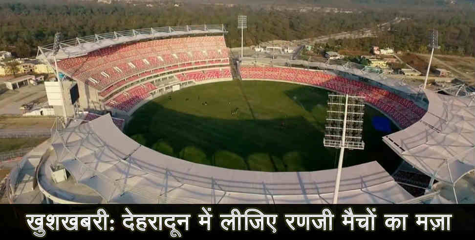 Uttarakhand cricket team to play first match against bihar in ranji  - Uttarakhand cricket, dehradun , uttarakhand, uttarakhand news, latest news from uttarakhand,,उत्तराखंड,