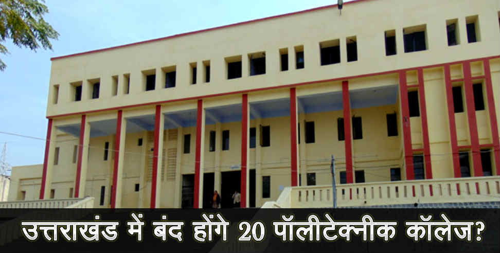 Image: twenty polytechnic college may close in uttarakhand