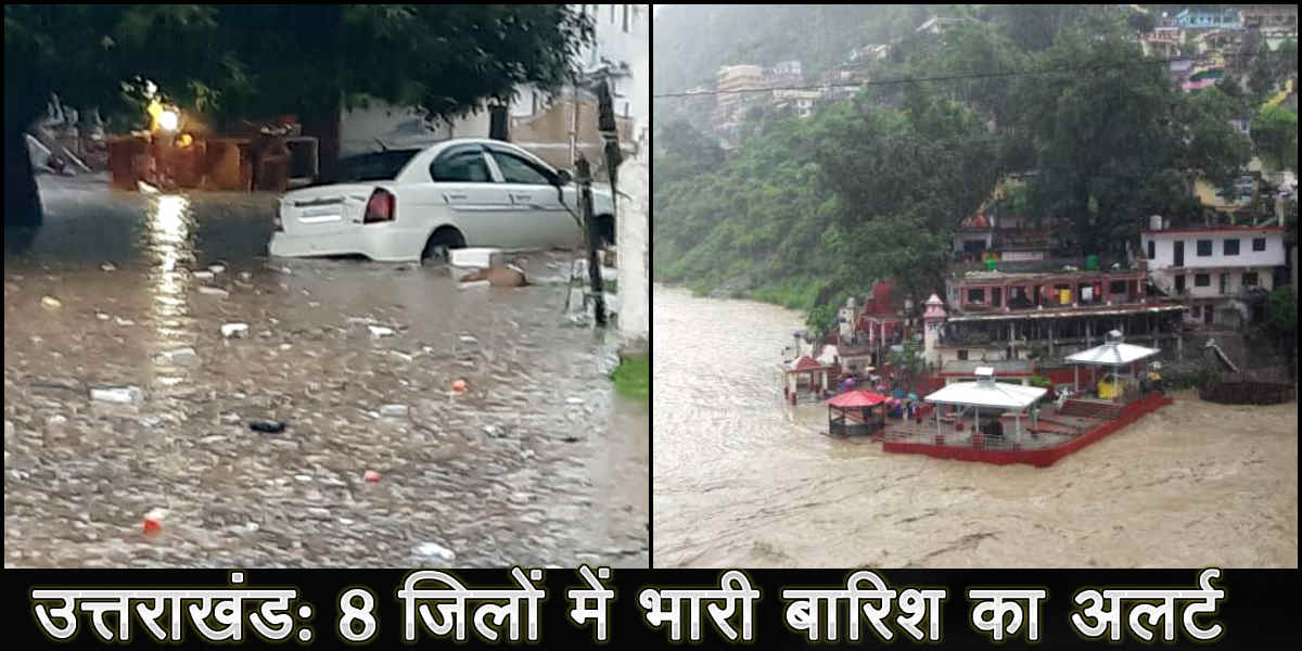 Image: Heavy rainfall in uttarakhand, alert in 8 districts