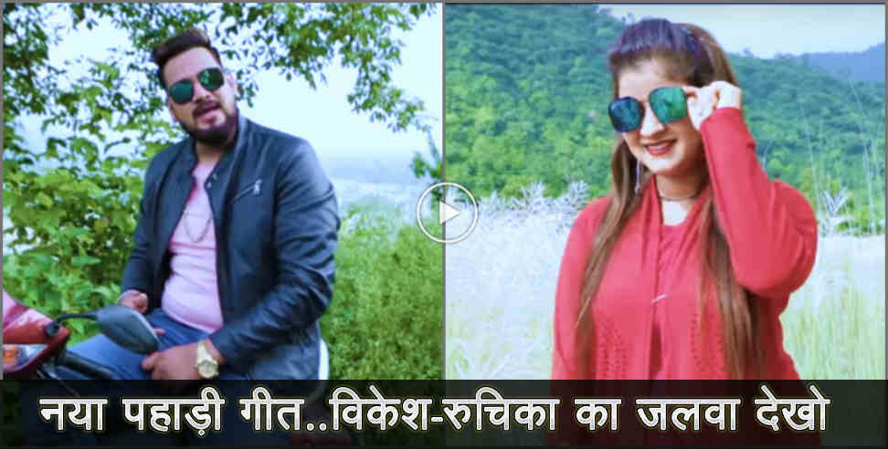 vikesh uniyal new song sapna baand  - vikesh uniyal, uttarakhand, uttarakhand news, latest news from uttarakhand,उत्तराखंड,