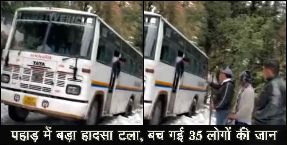 35 people saved in bus in tehri garhwal - उत्तराखंड, उत्तराखंड न्यूज, लेटेस्ट उत्तराखंड न्यूज, टिहरी गढ़वाल न्यूज, टिहरी गढ़वाल, बस हादसा, टिहरी बस हादसा, Uttarakhand, Uttarakhand News, Latest Uttarakhand News, Tehri Garhwal News, Tehri Garhwal, Bus Accident, Tehri Bus Incident, uttarakhand, uttarakhand news, latest news from uttarakhand