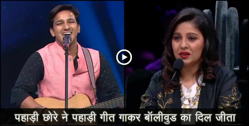 Uttarakhand Sankalp khetwal song selected for dil hai hindustani 2  - Sankalp khetwal, pahari song , uttarakhand, uttarakhand news, latest news from uttarakhand,उत्तराखंड,