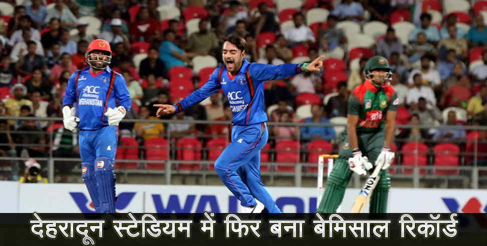 Afghanistan won second t20 in dehradun stadium - Uttarakhand news, dehradun stadium,उत्तराखंड,