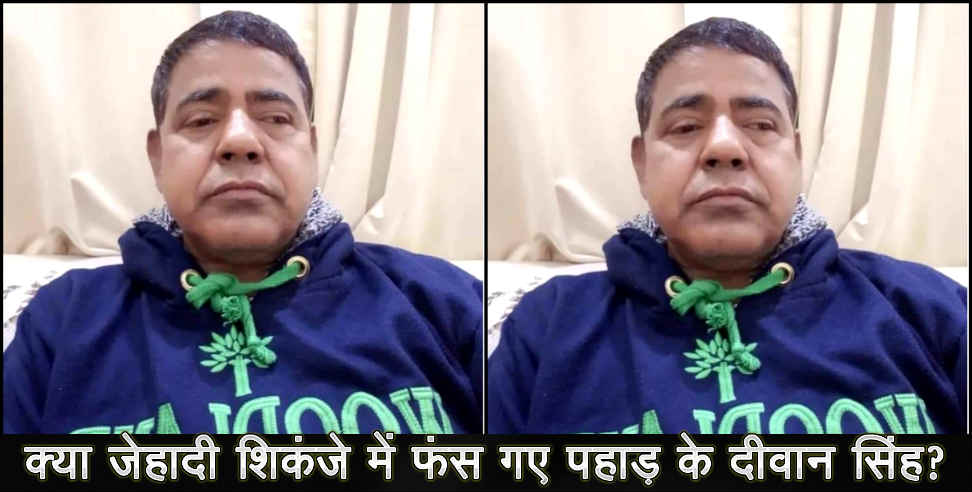 deevan singh of uttarakhand kidnapped in Saudi Arabia - दीवान सिंह, सऊदी, पलायन, बेरोजगारी,टिहरी गढ़वाल, विदेश मंत्रालय,सऊदी अरब,Diwan Singh, Saudi, Migration, Unemployment, Tehri Garhwal, Ministry of External Affairs, Saudi Arabia, uttarakhand, uttarakhand news, latest news from uttarakhand