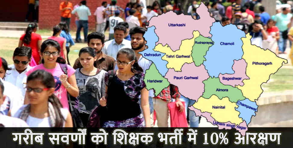 Image: 10 percent reservation to generals in teacher recruitment uttarakhand
