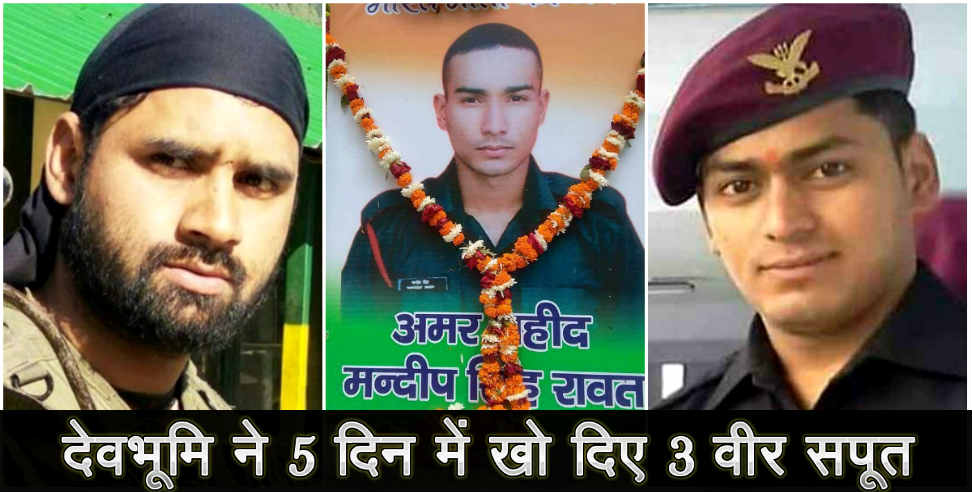 Three martyrs of uttarakhand in just four days - Mandeep singh rawat, hameer pokhriyal, pradeep rawat, uttarakhand, uttarakhand news, latest news from uttarakhand,,उत्तराखंड,