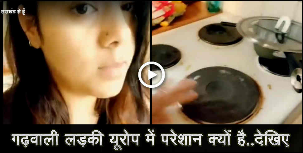 tehri garhwal girl video viral - tehri garhwal, pahadi people, uttarakhand, uttarakhand news, latest news from uttarakhand,टिहरी गढ़वाल,उत्तराखंडउत्तराखंड,