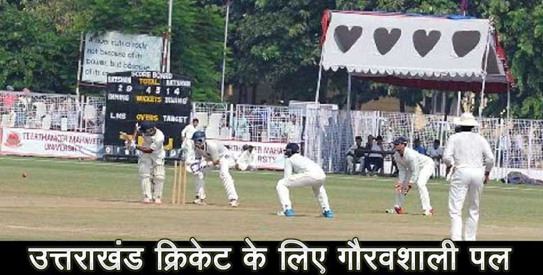 Uttarakhand Cricket gets BCCI recognition - Uttarakhand Cricket, BCCI Recognition,,उत्तराखंड,