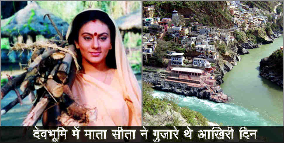 When Sita came to uttarakhand  - Uttarakhand news, devprayag ,उत्तराखंड,