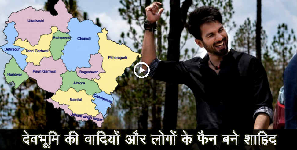 Image: shahid kapoor speaking about uttarakhand and uttarakhandi people