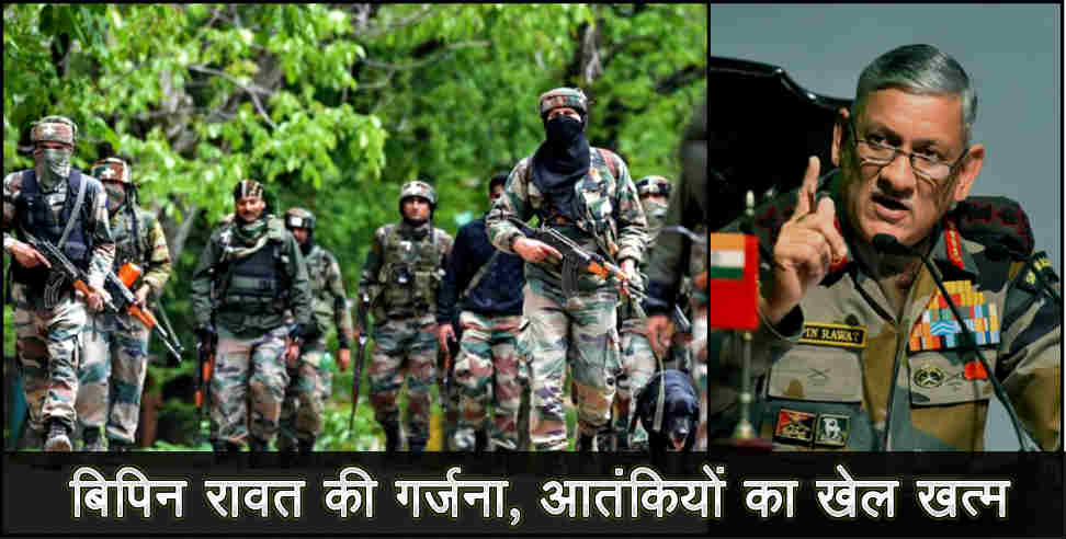 Indian army operation all out in kashmir  - Uttarakhand news, indian army, bipin rawat ,,उत्तराखंड,