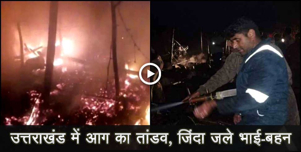 Fire in a hut in ramnagar brother and sister died - uttarakhand, uttarakhand news, latest news from uttarakhand, रामनगर, अग्निकांड