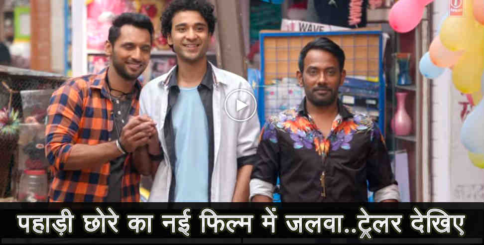 Image: raghav juyal in new movie nawabzade