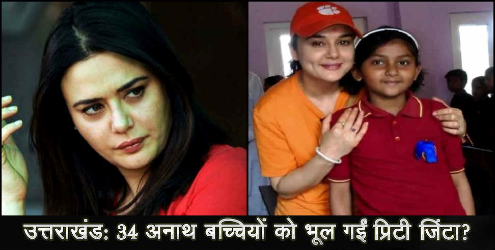 Image: Preity zinta forget 34 girls of uttarakhand says report