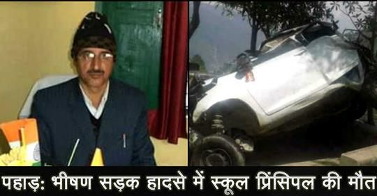 tehri accident principle died - utttrakhand accident, uttarakhand, uttarakhand news, latest news from uttarakhand