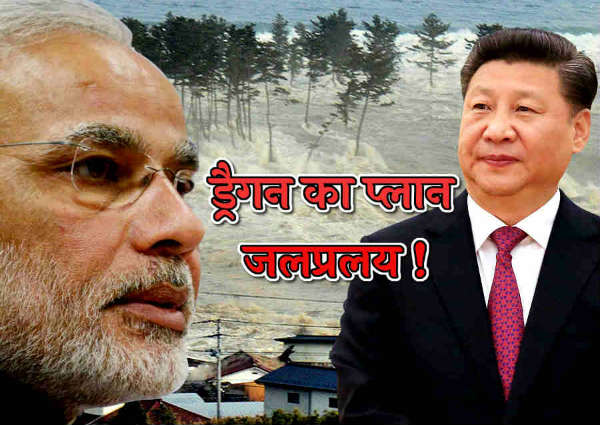 China did not provided hydrological data of brahmaputra and satluj - चीन, भारत, china, india ,उत्तराखंड,