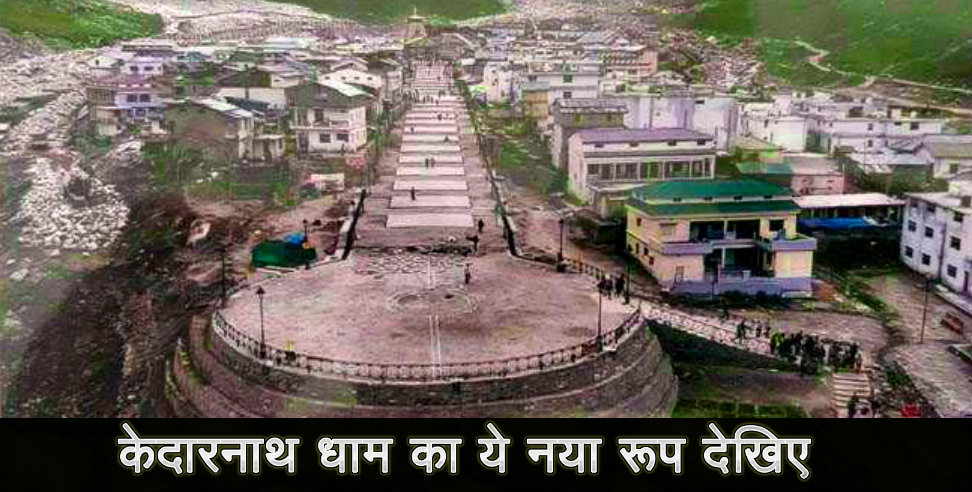 kedarnath: Kedarnath new photo