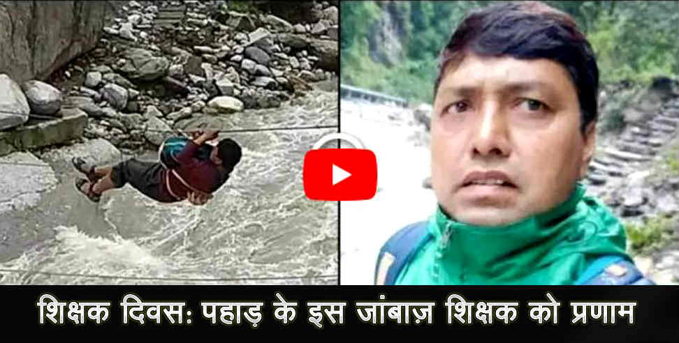 story of jodhsingh kunvar teacher of uttarakhand  - uttarakhand teacher, jodh singh kunvar, uttarakhand, uttarakhand news, latest news from uttarakhand,जोधसिंह कुंवर,शिक्षक,आपदा,पिथौरागढ़उत्तराखंड,
