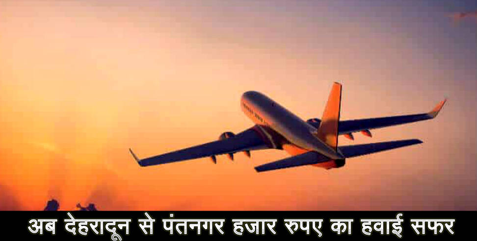 dehradun: Additional flights to delhi-dehradun daily from october first