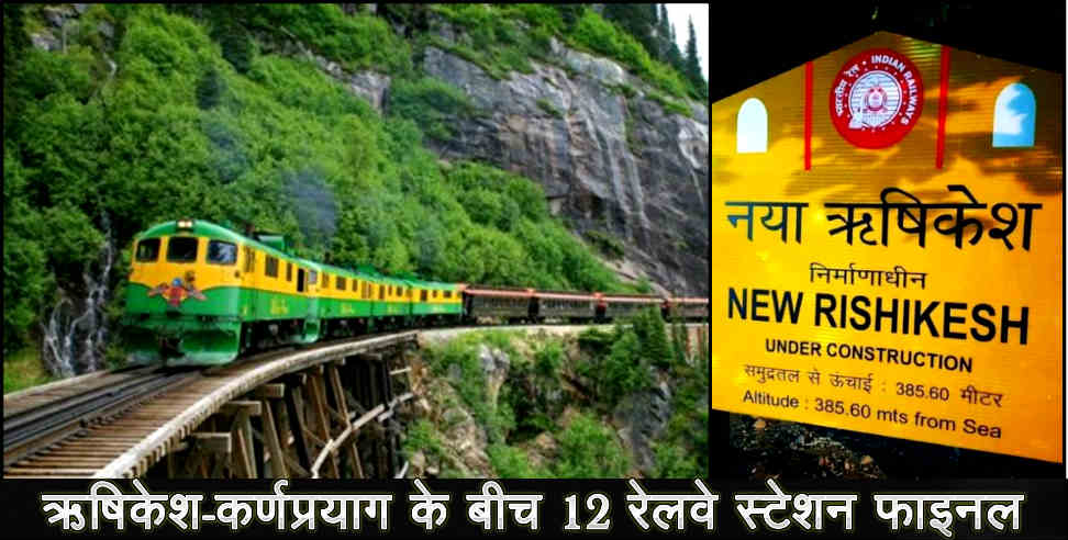 latest-uttarakhand-news: 12 stations will be on the 125 km long rail line between rishikesh-karnprayag