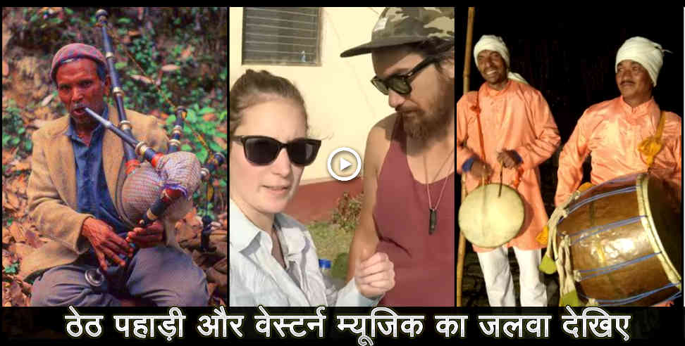 New Zealand couple in uttarakhand learnt pahari music  - Uttarakhand news, uttarakhand music,उत्तराखंड,