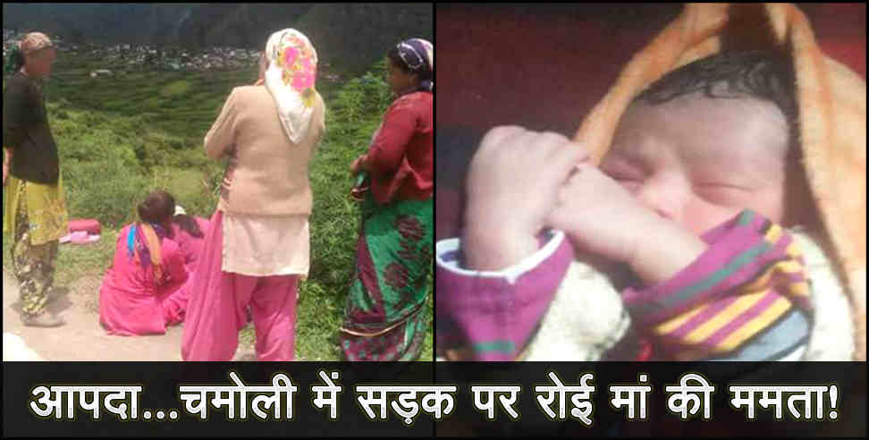 chamoli women gave birth to a child in road - chamoli, rainfall uttarakhand , uttarakhand, uttarakhand news, latest news from uttarakhand,,उत्तराखंड,