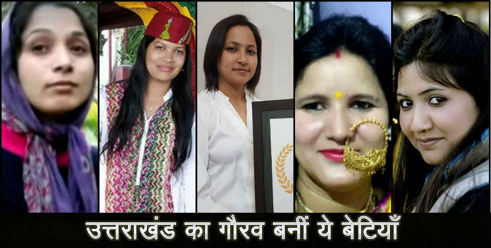 daughters of Uttarakhand fighting for reverse migration - Reverse Migration, Uttarakhand News,उत्तराखंड,, बीजेपी