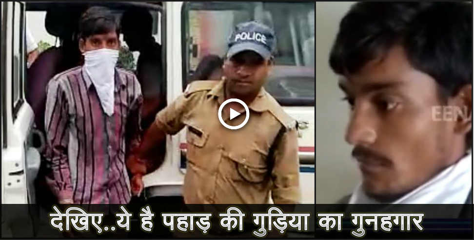 Video News From Uttarakhand :Uttarkashi rape case accused speaks about incident