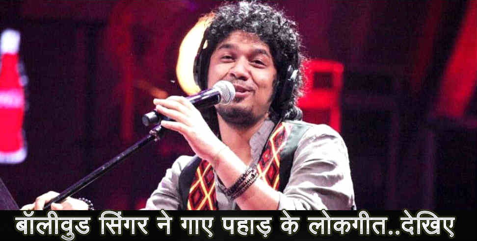 garhwali: papon singing uttarakhandi folk song