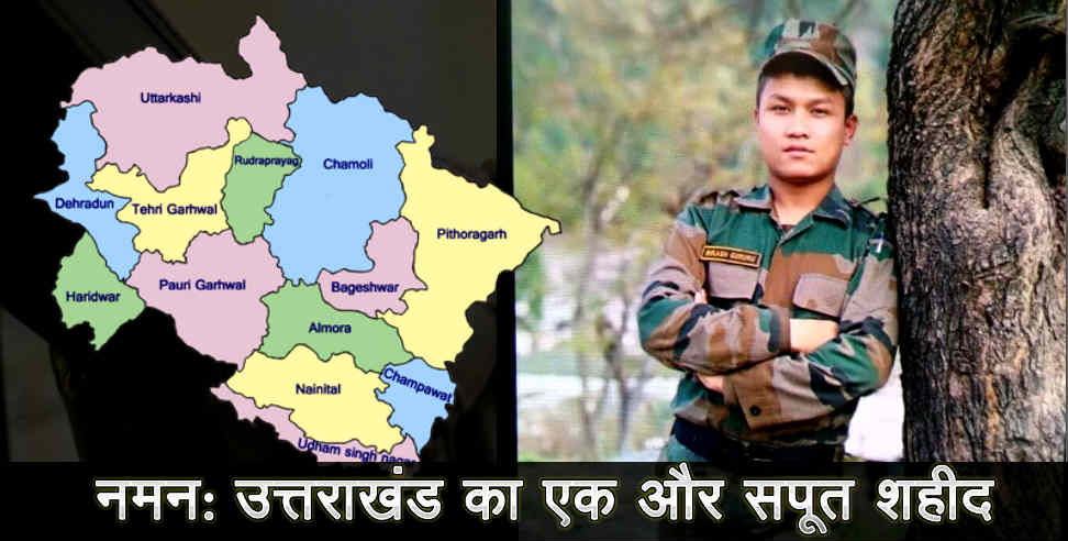 Uttarakhand vikas gurung killed in ceasefire violation by pakistan   - Uttarakhand news, vikas gurung,उत्तराखंड,