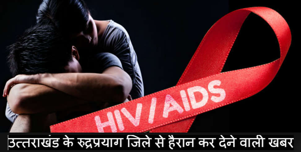 Image: Number of aids patients increasing in rudraprayag