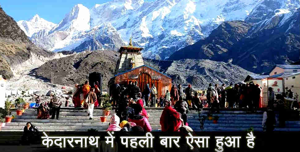 Record pilgrims reached kedarnath in just 22 days  - Uttarakhand news, kedarnath,उत्तराखंड,