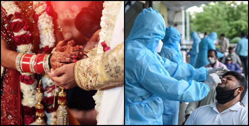 Latest Uttarakhand News : New guidelines for wedding in uttarakhand