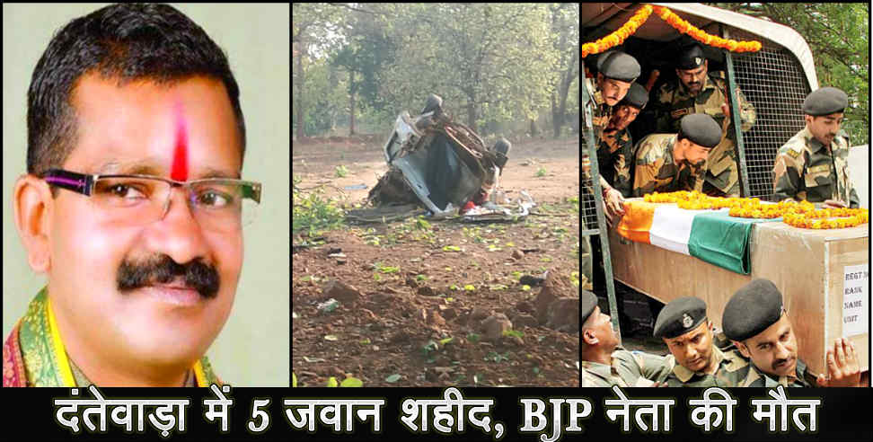 NAXAL ATTACK IN CHHATTISGARH before general elections