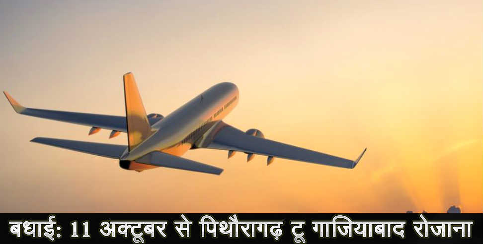 Image: Air service from pithoragarh to Ghaziabad by 11 october