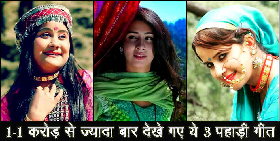 गढ़वाल: three populer music video of uttarakhand