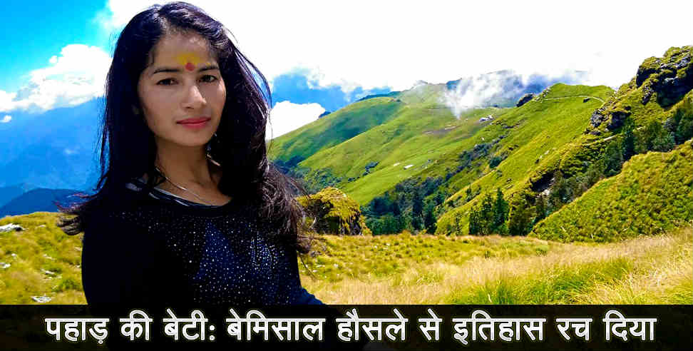 Chamoli girl deveshwari bisht success story  - Uttarakhand news, deveshwari bisht ,उत्तराखंड,