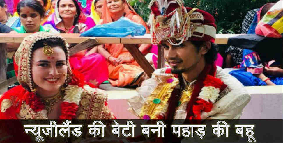 Uttarakhandi groom and new zealand bride wedding in rudraprayag - Rudraprayag, jakholi block , uttarakhand, uttarakhand news, latest news from uttarakhand,उत्तराखंड,