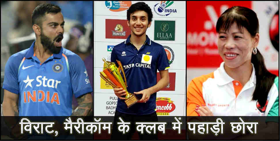Almora Lakshya sen get entry in the club virat kohli - Uttarakhand news, lakshya sen,,उत्तराखंड,