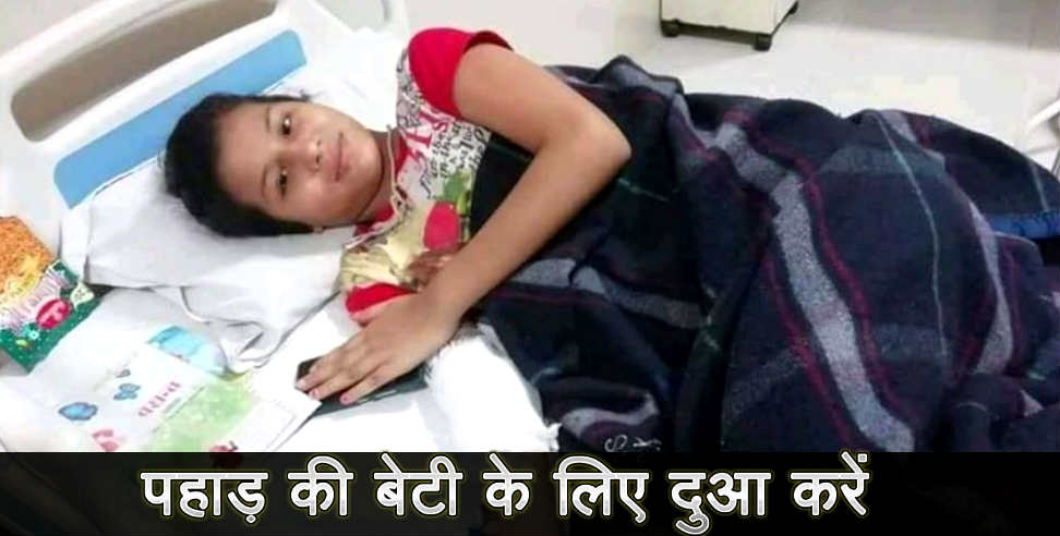 Muskan bisht suffering from blood cancer  - Muskan bisht, tehri garhwal, uttarakhand, uttarakhand news, latest news from uttarakhand,उत्तराखंड,