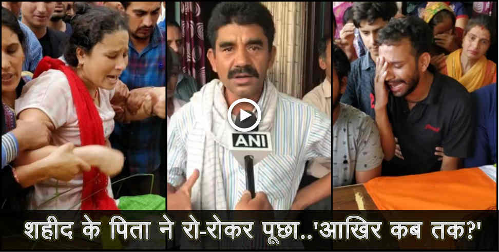 कश्मीर: Martyr hameer pokhriyal father reaction