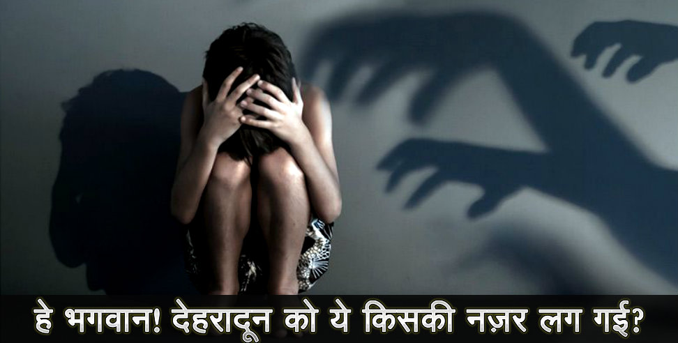 Image: Girl horrifying story in dehradun