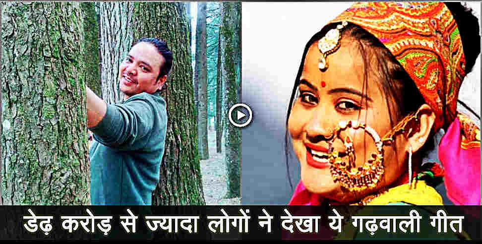 उत्तराखण्ड: Garhwali song become superhit in you tube