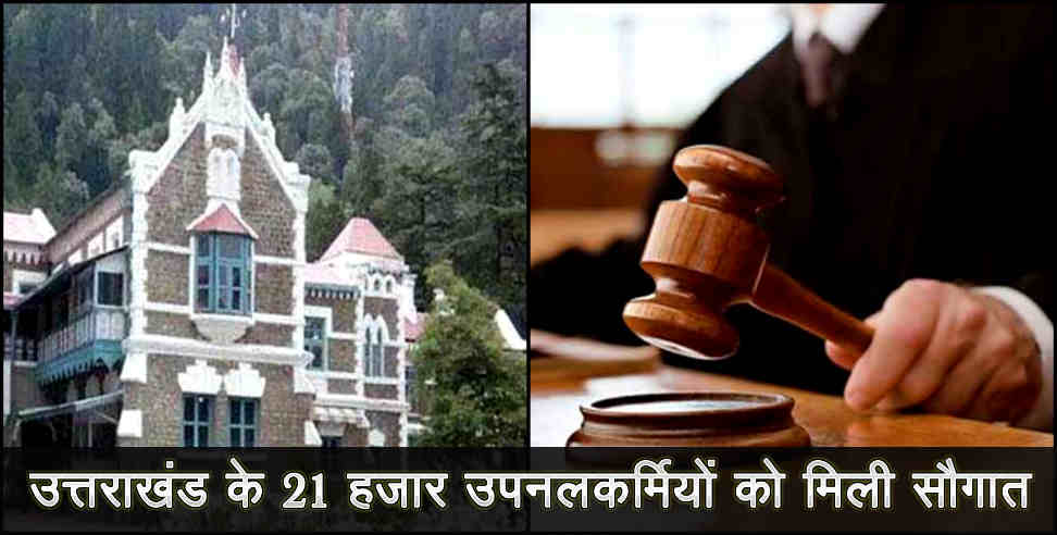 मंगेश घिल्डियाल: govt to make workers permanent within one year high court order