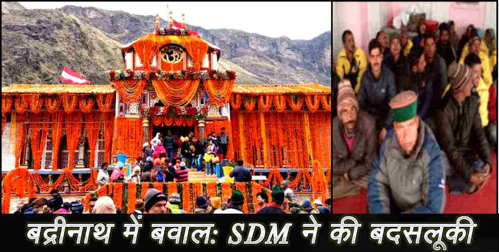 Image: dispute OF CEO AND SDM IN BADRINATH TEMPLE