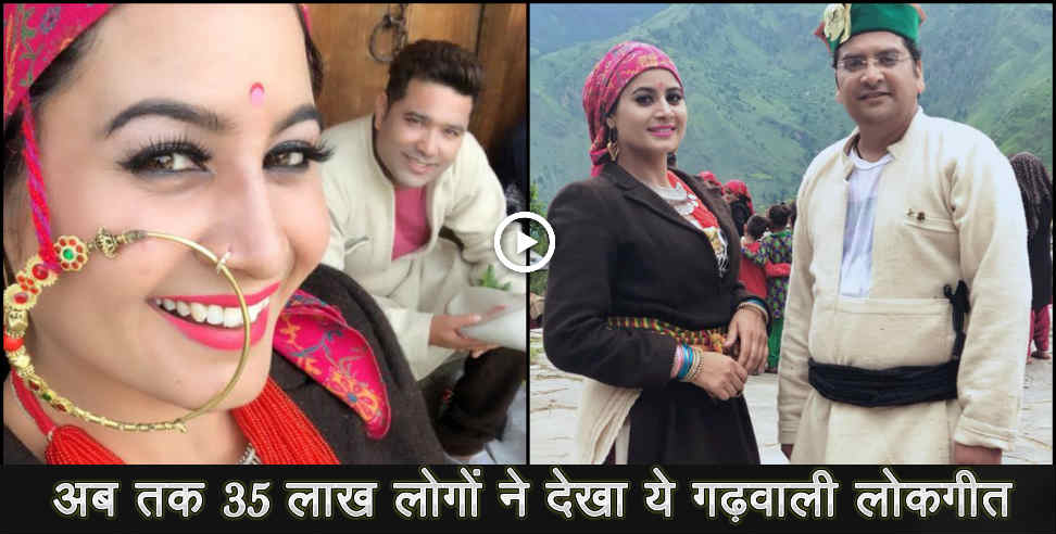 Video News From Uttarakhand :rajnikant semwal garhwali song being papular