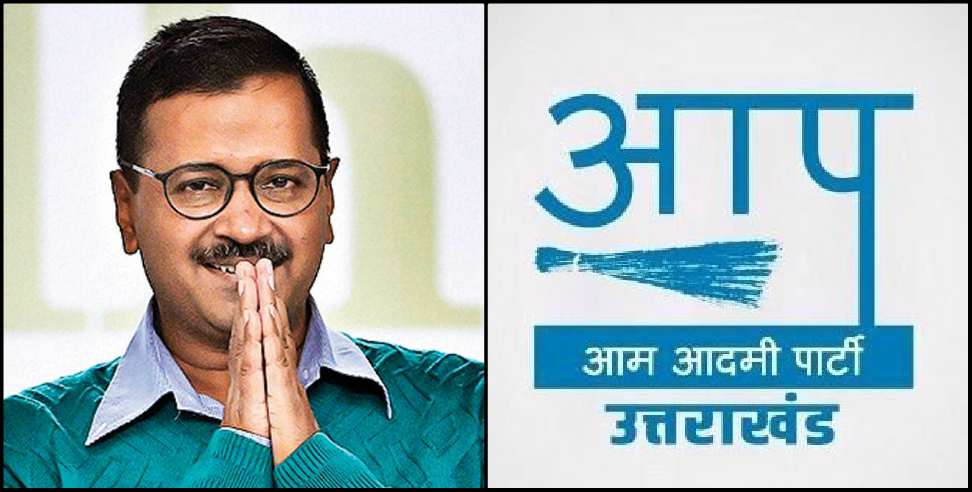 Image: Arvind Kejriwal will hold a virtual rally in Uttarakhand